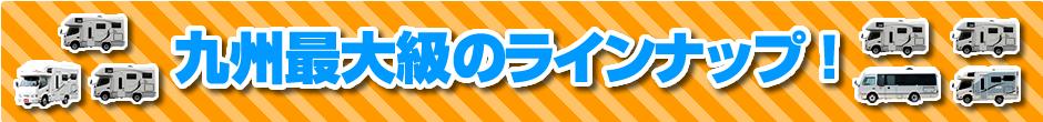 カーショップスリーセブンはレンタルキャンピングカーで九州最大級のラインナップ!
