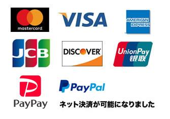 仕様可能クレジットカード:VISA マスターカード JCB